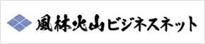 風林火山ビジネスネット